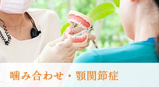 噛み合わせ・顎関節症